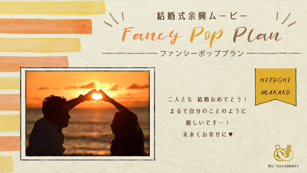 【余興】Fancy Pop